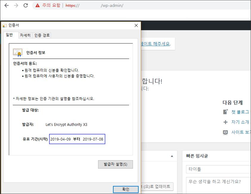 VULTR-https-연결-33