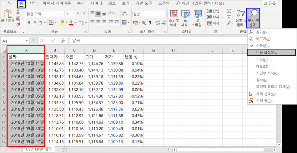 excel-memo-cell-find