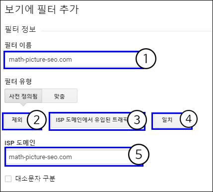 google-analytics-spam-filter-13