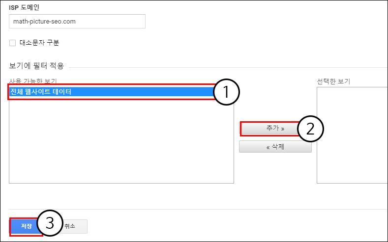 google-analytics-spam-filter-14