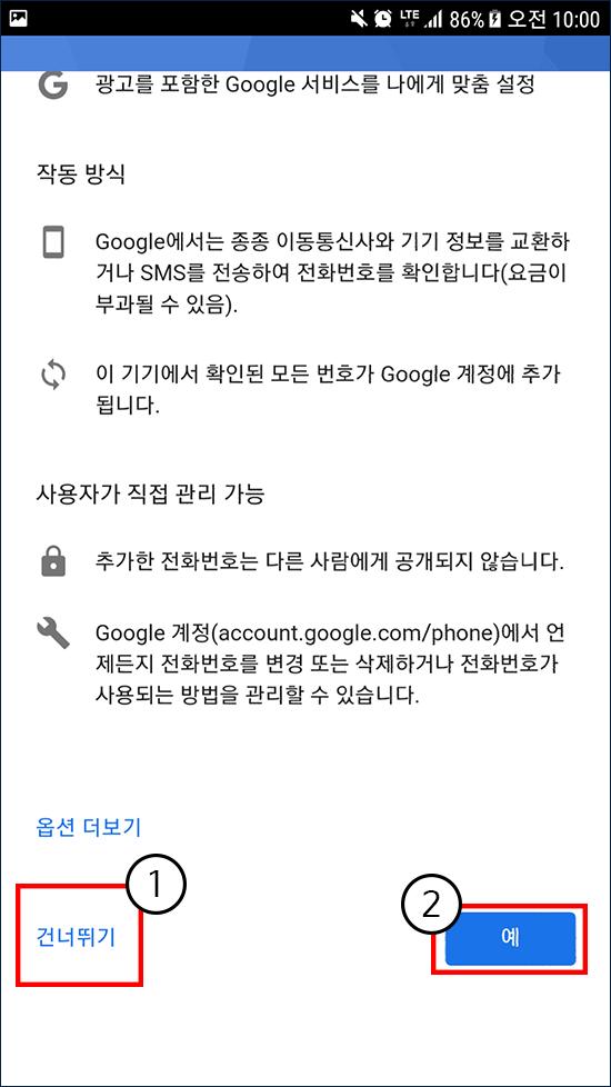Gmail-가입-전화번호