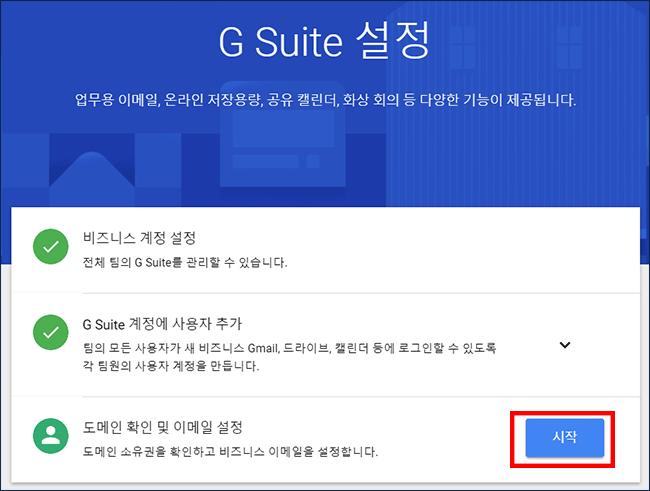 Gmail-도메인-연결-1