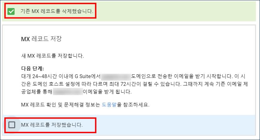 Gmail-도메인-연결-15