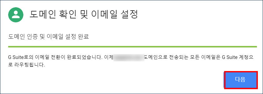 Gmail-도메인-연결-16