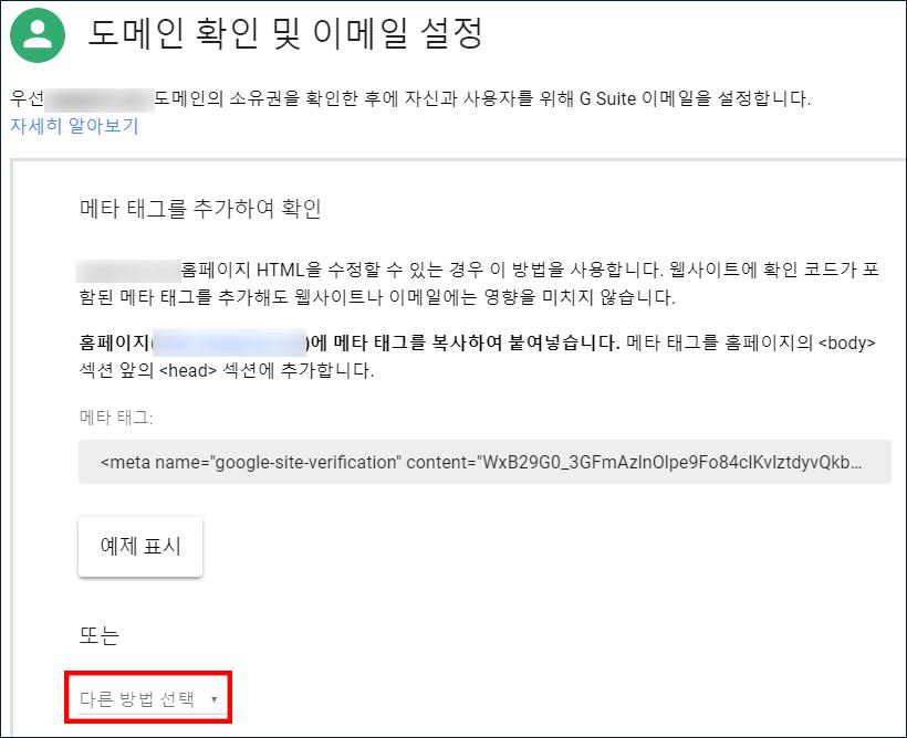 Gmail-도메인-연결-2