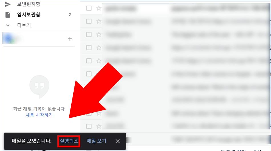 Gmail-발송-취소-4