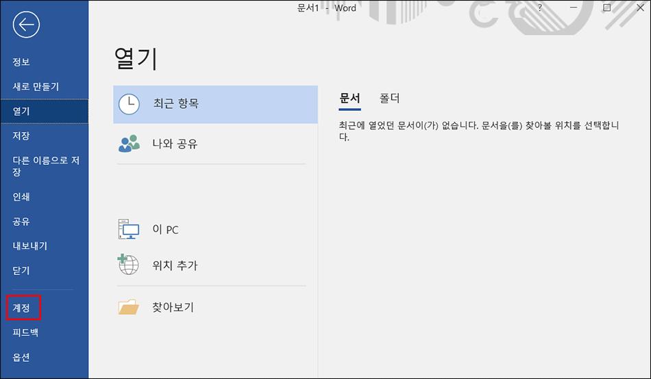 워드-리본-메뉴-무늬-및-색-변경-2
