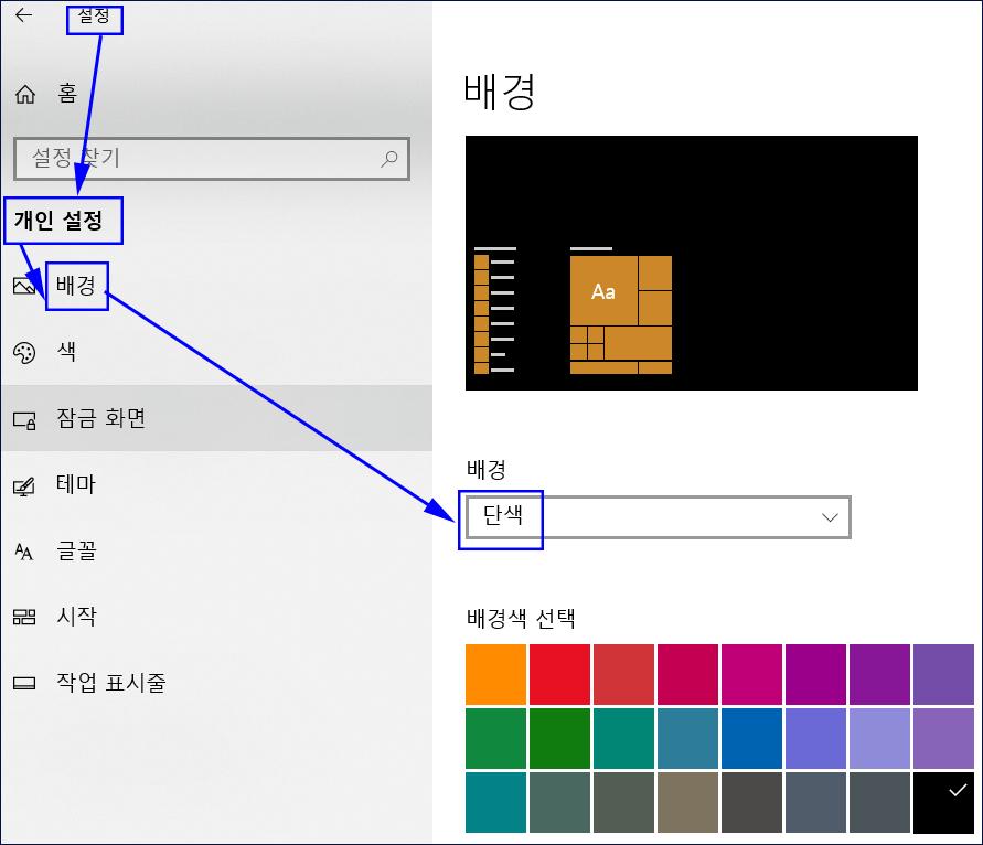 윈도우-10-저사양-최적화-1