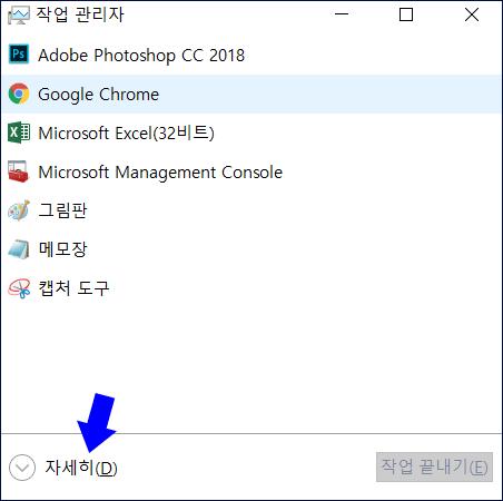 윈도우-10-저사양-최적화-101