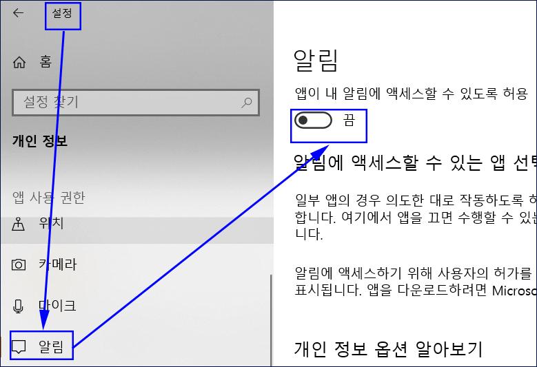 윈도우-10-저사양-최적화-105