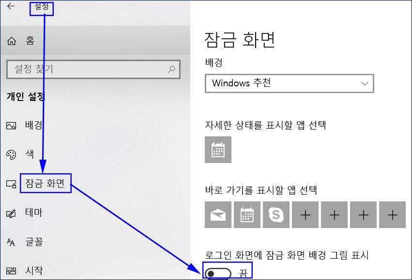 윈도우-10-저사양-최적화-106