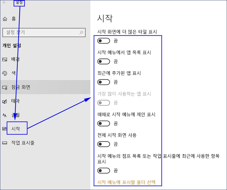 윈도우-10-저사양-최적화-107