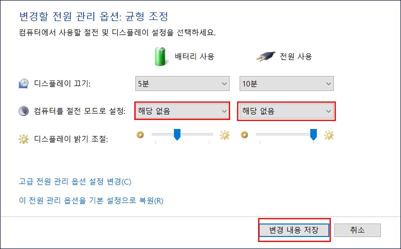 윈도우-10-저사양-최적화-110