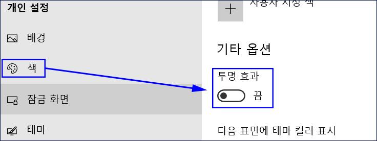 윈도우-10-저사양-최적화-2