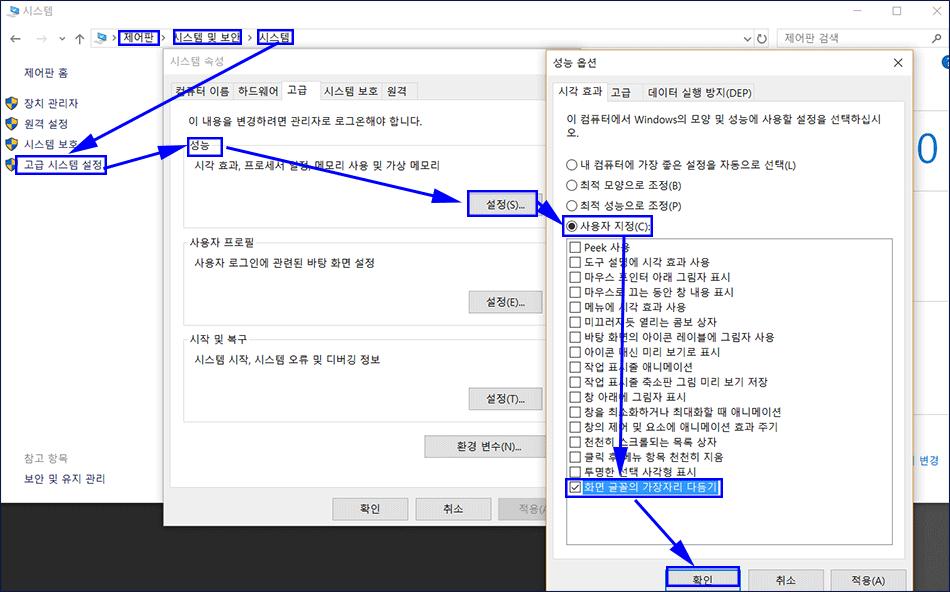 윈도우-10-저사양-최적화-3