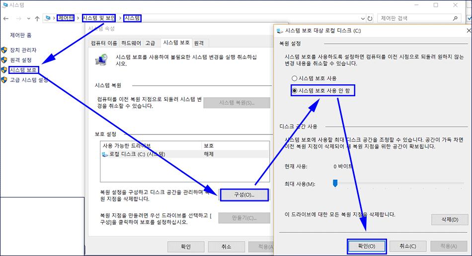 윈도우-10-저사양-최적화-4-1