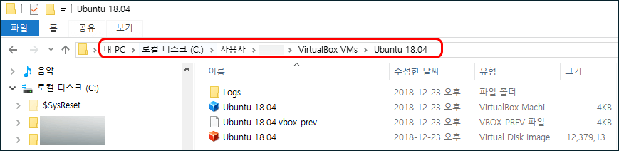 Ubuntu-18.03-virtualbox-delete-2