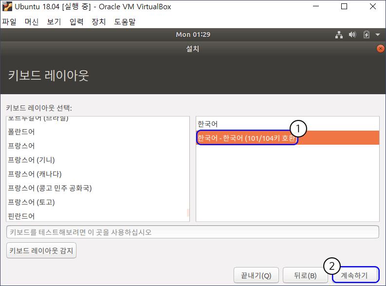 Ubuntu-download-17