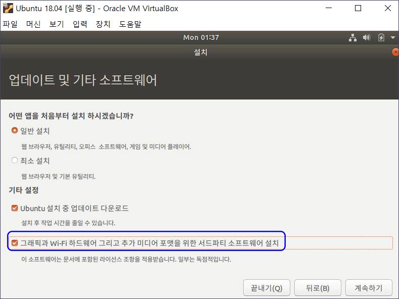 Ubuntu-download-18