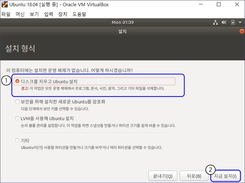 Ubuntu-download-19