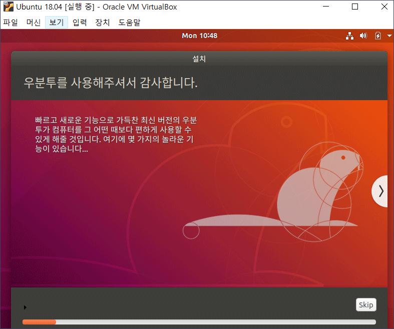 Ubuntu-download-22