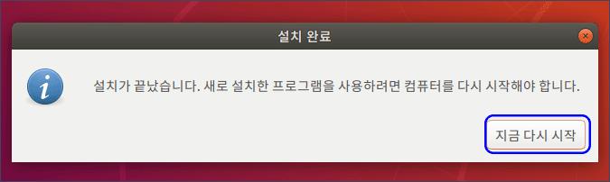 Ubuntu-download-23