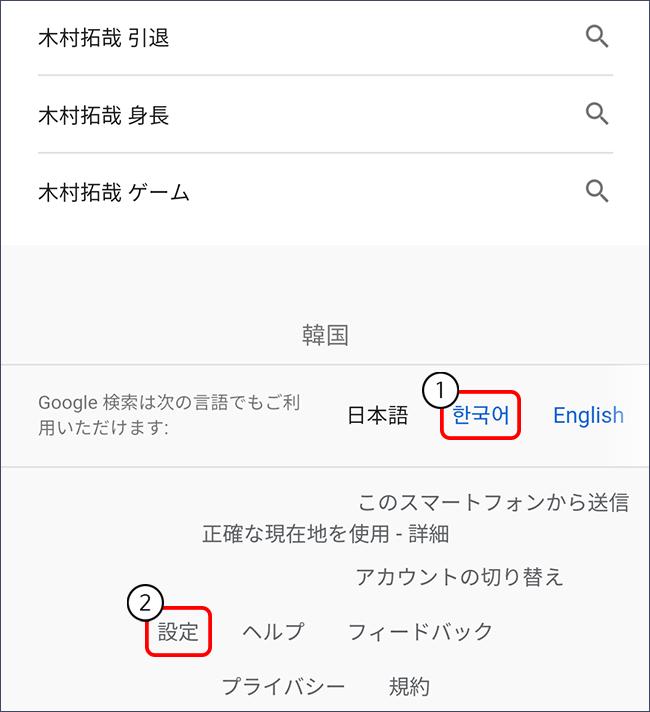 google-japan-link-11