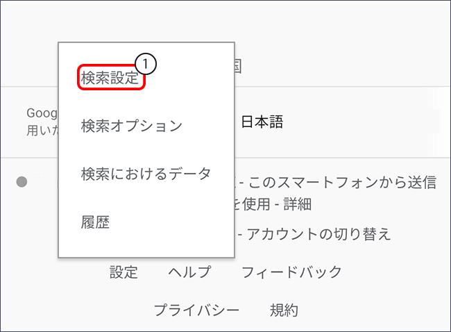 google-japan-link-12