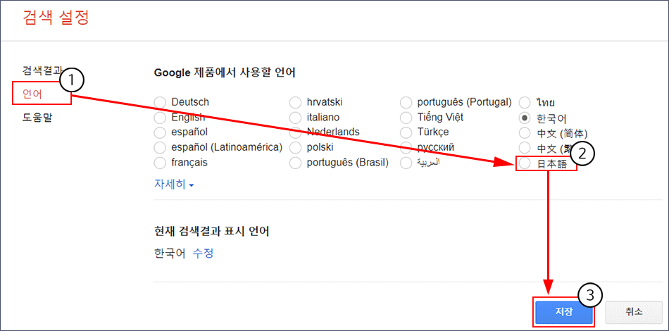 google-japan-link-3