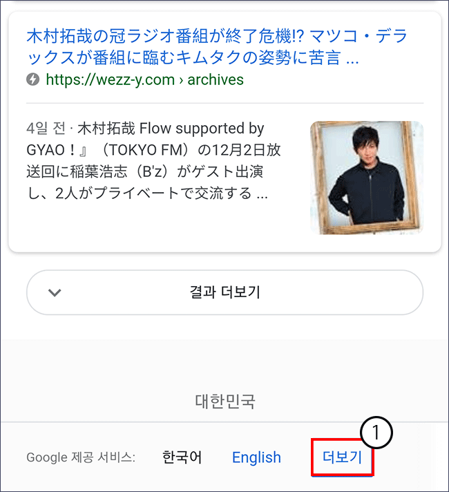 google-japan-link-4