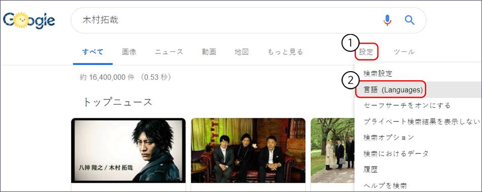 google-japan-link-8