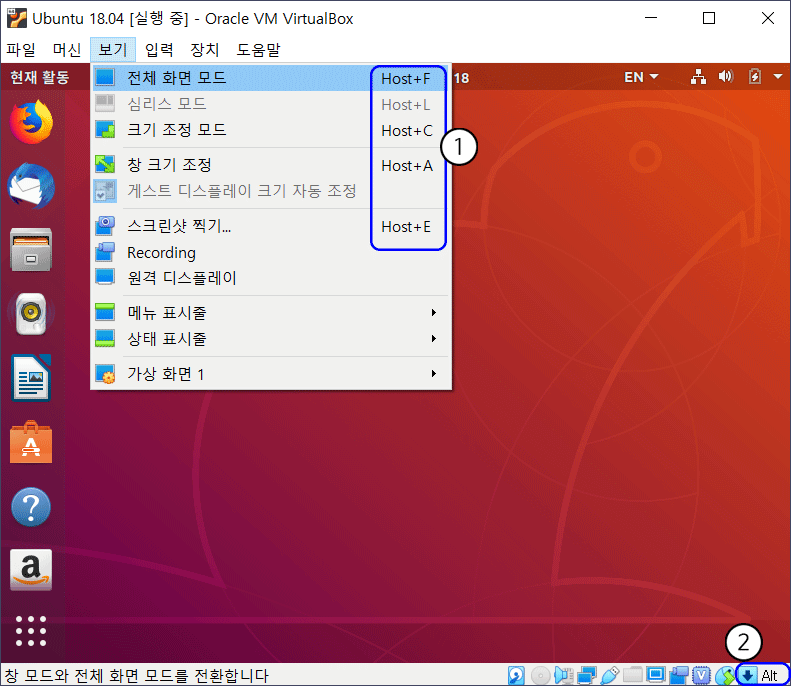 ubuntu-virtualbox-host-key-1-1