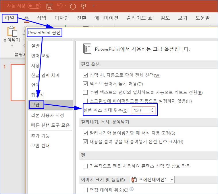 파워포인트-실행-취소-횟수-조절