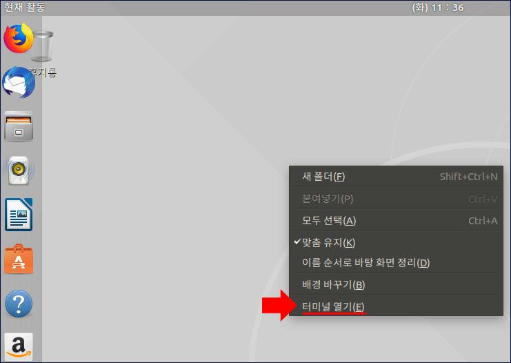 Ubuntu-Gnome-Open-Terminal-1