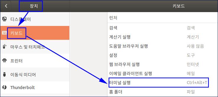 Ubuntu-Gnome-Open-Terminal-5