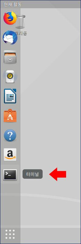 Ubuntu-Gnome-Open-Terminal-8