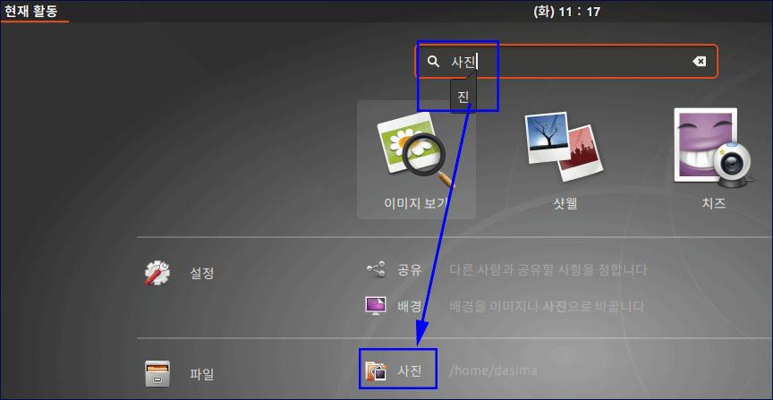 Ubuntu-Gnome-Screen-Shot-5
