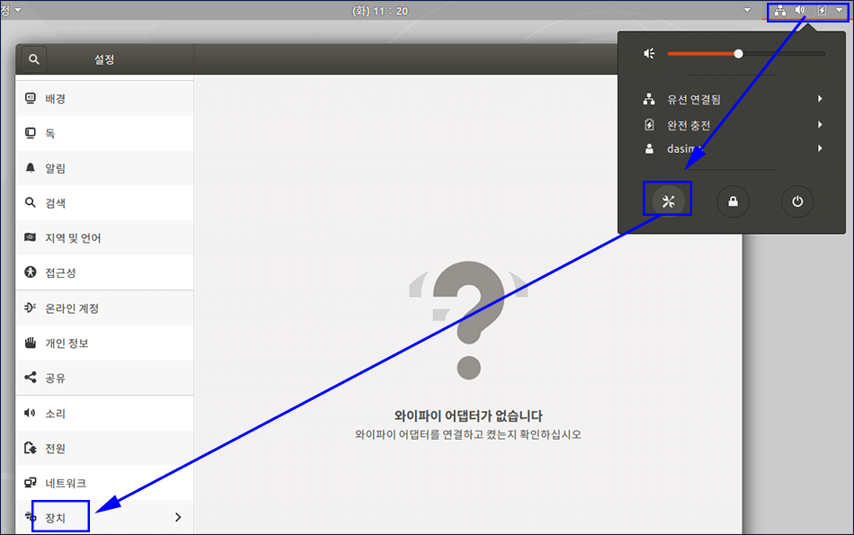 Ubuntu-Gnome-Screen-Shot-6