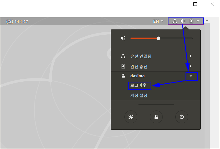 ubuntu-gnome-logout