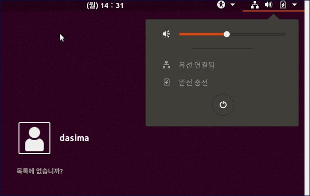 ubuntu-gnome-logout3