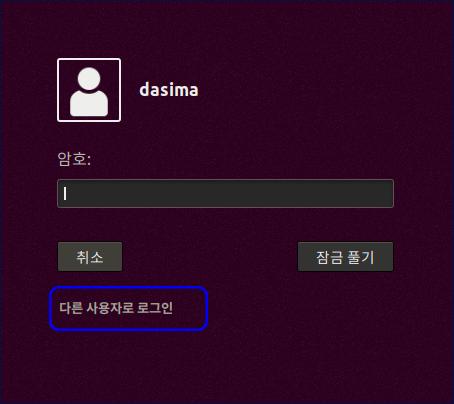 ubuntu-lock3