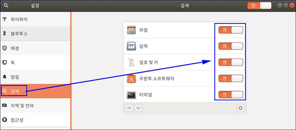 ubuntu-search-result-adjust-1