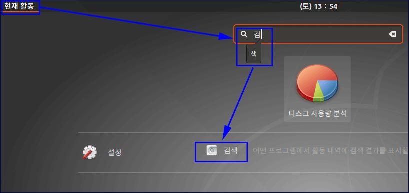 ubuntu-search-result-adjust-2