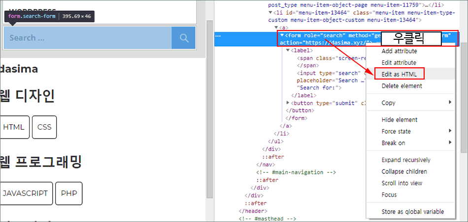 wordpress-searchbox-to-menu-2