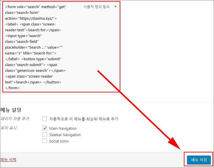 wordpress-searchbox-to-menu-5