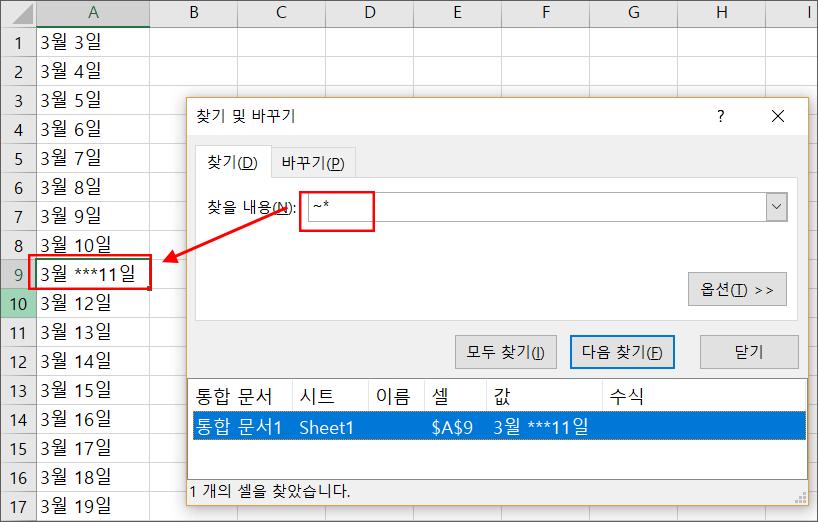 엑셀-별기호-오류-4