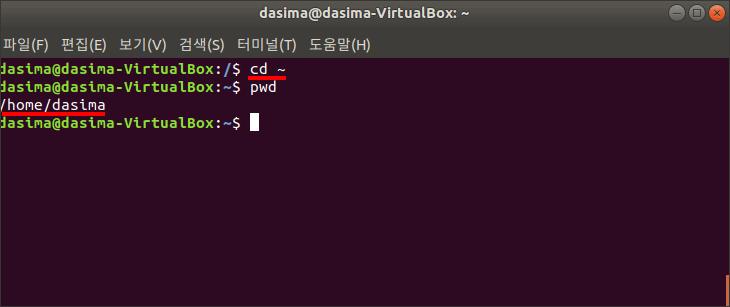 리눅스-cd-물결-기호-의미-1