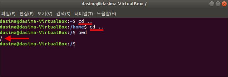 리눅스-cd-물결-기호-의미-2