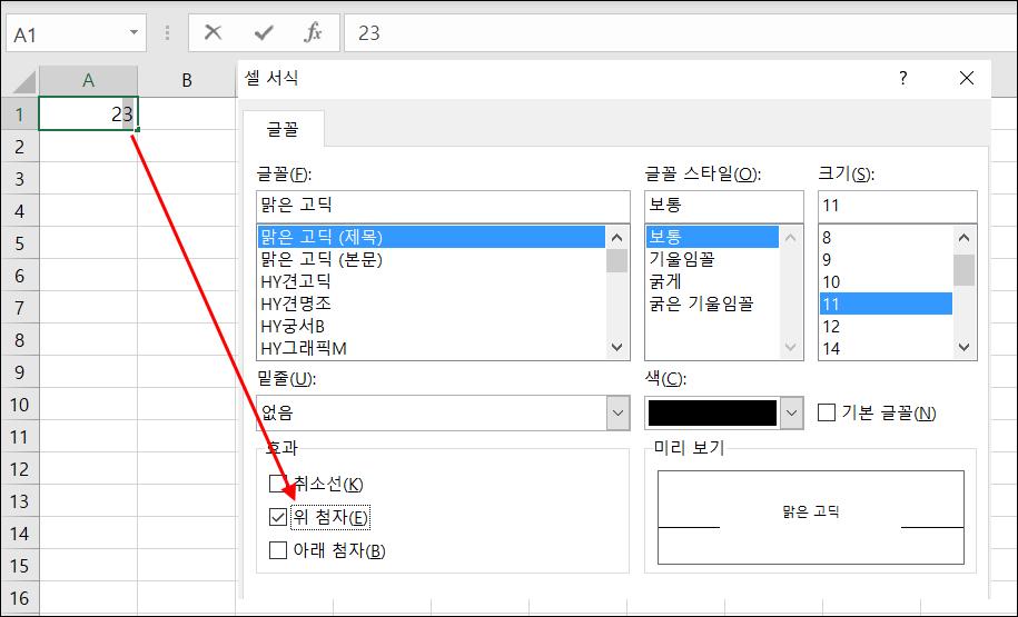 엑셀-제곱-기호-표시-2