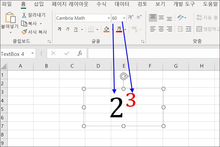 엑셀-제곱-기호-표시-7